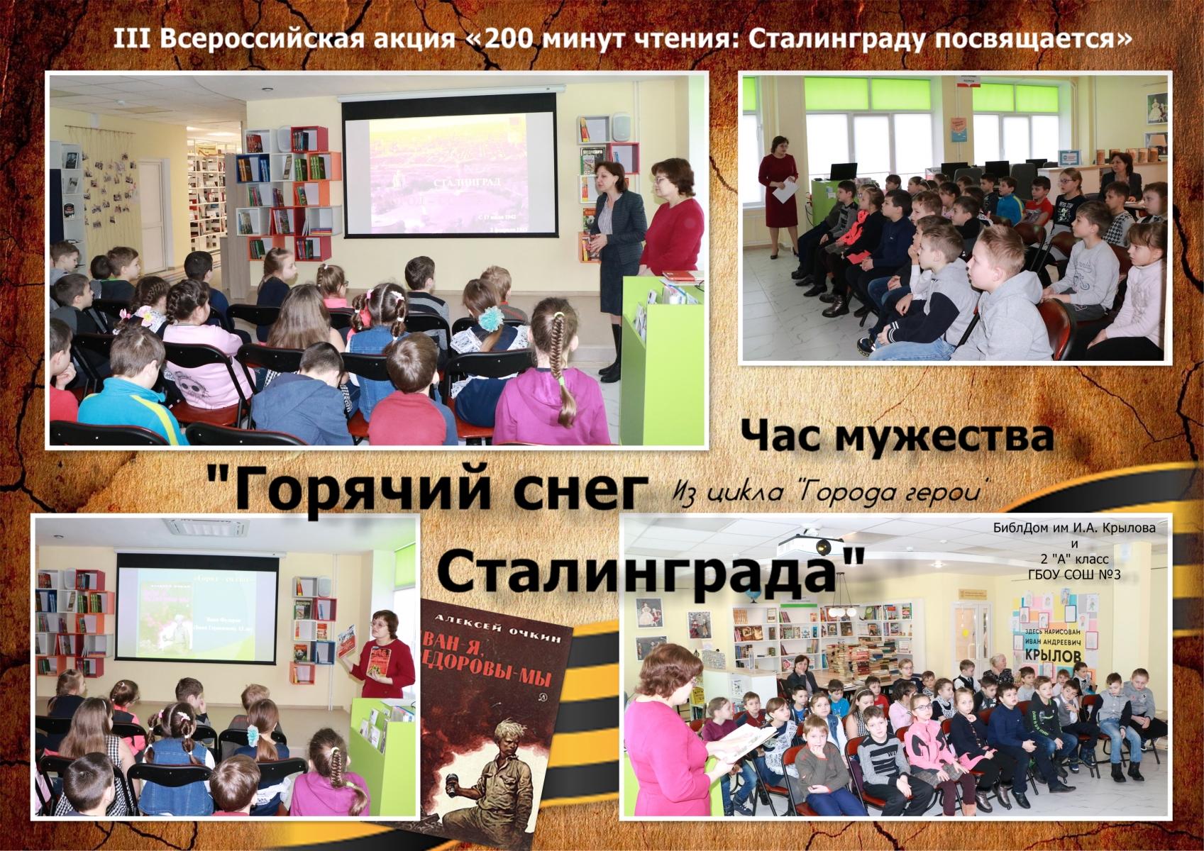 """Горячий снег Сталинграда"""