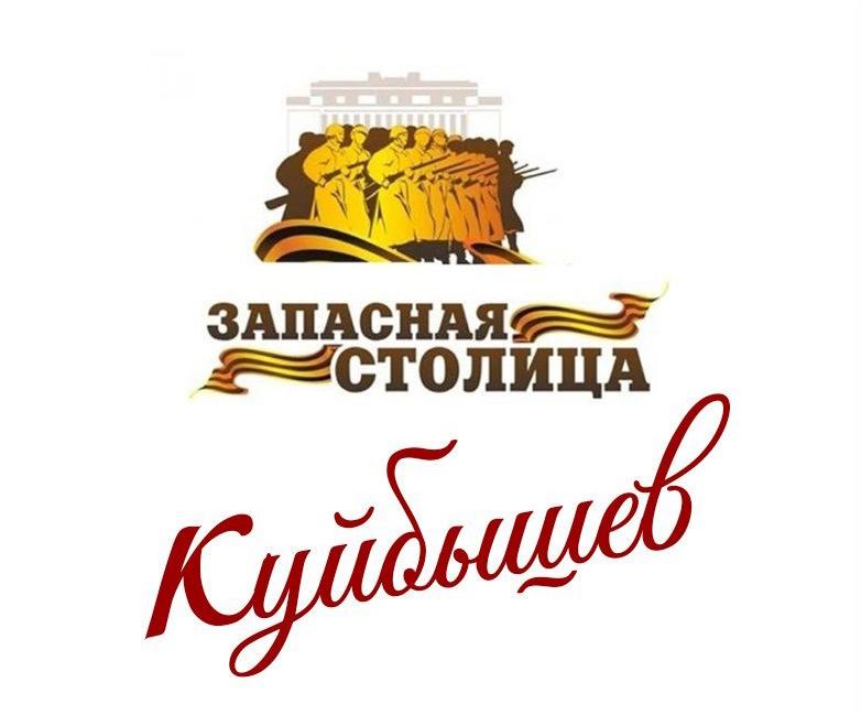 Куйбышев- запасная столица