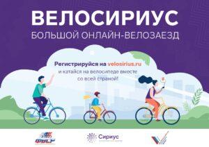 велосириус